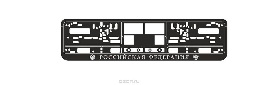 Рамка AVS для номерного знака черная RN-11