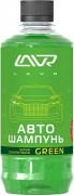 Шампунь LAVR Green 450мл (концентрат)