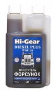 Очиститель HI-GEAR форсунок дизеля +ER 474мл