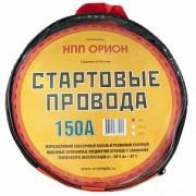 Провода пусковые ОРИОН 150А 2м в пакете