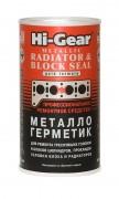 Герметик HI-GEAR для ремонта треснувших головок, блоков, цилиндров 325мл