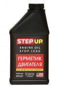 Герметик STEP UP для двигателя 444мл