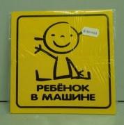 """Наклейка """"Ребенок в машине"""" (15х15см)"""