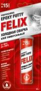Сварка FELIX холодная универсальная 55гр
