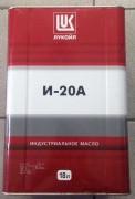 Масло индустриальное ЛУКОЙЛ И-20А бид.18л