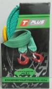 Трос T PLUS буксировочный 6т 4,5м (2 крюка средний)