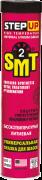 Смазка STEP UP c SMT2 универсальная для шасси 397г