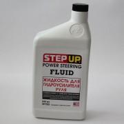 Жидкость STEP UP для гидроусилителя руля 946мл