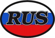 Наклейка RUS-флаг овал 10x14см