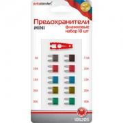 Предохранители AUTOSTANDART Mini 5-30А флажковые (10шт)