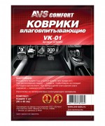 Коврики AVS Comfort VK-01 влаговпитывающие 40x45см 2шт