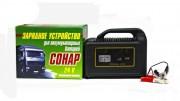Зарядное устройство СОНАР трехрежимный 24V 60-200 А/Ч